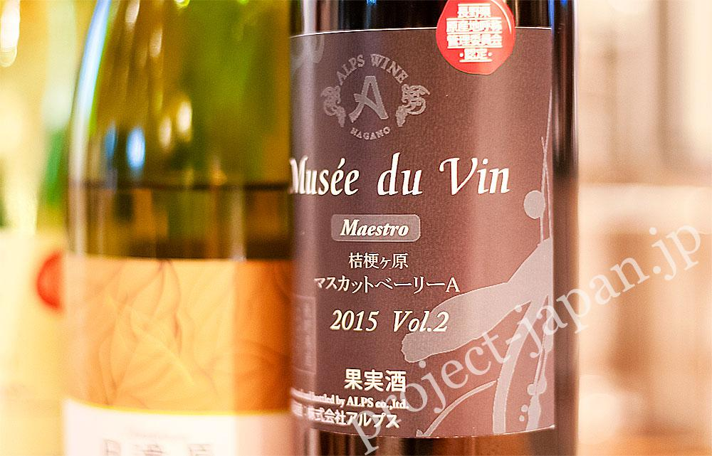 Musee du Vin Maestro Muscat Bailey A 2015