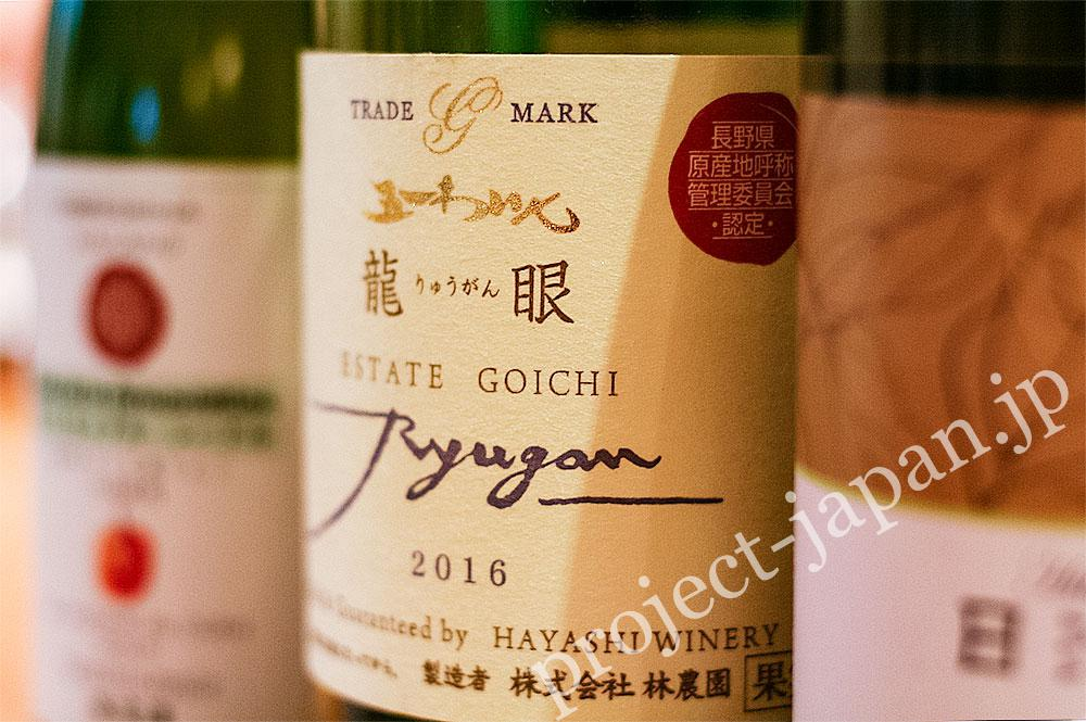 Estate Goichi Ryugan 2016